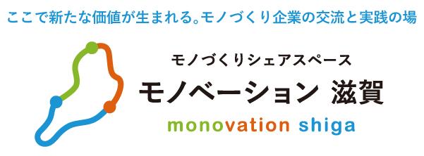 モノづくりシェアスペース モノべーション滋賀